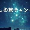 【としの旅チャンネル】YouTubeチャンネル開設しました!