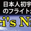 宇宙を肴に。9月12日にMori's Night(毛利ズ ナイト)を開催
