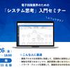 【大阪】電子回路業界のための「システム思考」入門セミナー
