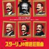 映画『スターリンの葬送狂騒曲』と原作コミック『La Mort de Staline』の比較(ネタバレありの感想)