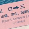 【切符系】 自分で作れた本物の入場券・乗車券(「あなたの記念きっぷ」)