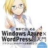 戸倉彩,マイクロソフト株式会社(協力)『無料ではじめるWindows Azure×WordPress超入門』(インプレスジャパン)を販売開始しました!