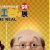 [特別展]★サザエさん展 THE REAL