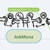 モナコインコミュニティ掲示板、AskMona3.0へのバージョンアップについて。投げ銭機能の改善。