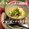 【簡単・おいしい・薬膳】チンゲン菜×黒きくらげの酸辣湯♪ラーメンや、ソーメンに合わせても美味