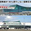 残念ながら 「国際線が1本も運行しない国際空港」 … たんちょう釧路空港
