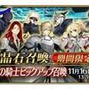 円卓の騎士ピックアップ召喚 開催!
