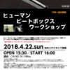 4月22日(日)ORB×島村楽器 ヒューマンビートボックスワークショップ開催決定!