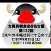 『来年の手帳は何にするの?』第132回文房具朝食会@名古屋、開催しました!
