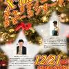 12月21日(土)クリスマスチャリティーロビーコンサートのお知らせ(サックス:椿義治さん、ピアノ:上原裕子さん)