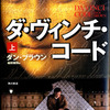 第3位 『ダ・ヴィンチ・コード(上)(下)』 ダン・ブラウン