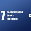 自転車系のオススメ書籍17選(スキル・トレーニング編)