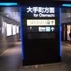 東京駅の朝蕎麦「いろり庵きらく」