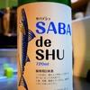 SABA de SHU  鯖専用日本酒