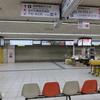 12/26 年末の長野電鉄駅めぐり
