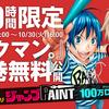 ジャンプ公式マンガ制作アプリ「ジャンプPAINT」100万DL突破記念! 『バクマン。』100時間限定、全巻無料!