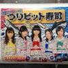 20171123 つりビット「竹若すしpresents つりビットライブ&トークショー Vol.3