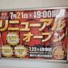 7月21 スロッタースロッター取材&リニューアルオープン&1のつく日の一番館横浜泉店に朝から行ってきました。