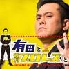 良い子のみんなー!「有田と週刊プロレスと」シーズン3がはっじまっるよー!