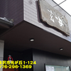 玄海〜2021年8月3杯目〜