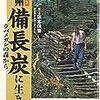 阪本保喜・かくまつとむ『聞き書き 紀州備長炭に生きる:ウバメガシの森から』