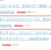 【祝!】『中国人と結婚するのだけはヤメてくれ』がはてなブログランキングに入りました!
