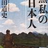 無私の日本人❖磯田道史さんの本を読んで感じる事