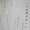 「日本国憲法改正草案」-自民党