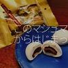 071食目「このマシュマロからはじまった。」福岡ご当地