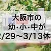 【速報】大阪市の幼・小・中が2/29~3/13休校!!!