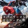 【映画】2019年版スパイダーマン全シリーズ比較!その違いとは?ファーフロムホームに備えよう!