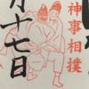 毎年4月第二土日は牟呂八幡宮のおまつり!!