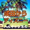 【成田】簡単!安い!公式リムジンバスを使わないディズニーへ行く方法!