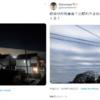 【地震雲】10月22日~23日にかけて日本各地で『地震雲』の投稿が相次ぐ!中には『断層形』・『肋骨状形』と見られる雲も!2020年発生説のある『首都直下地震』・『南海トラフ地震』にも要警戒!