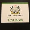UCCコーヒープロフェッショナル認定試験