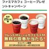 《当選》ファミマ コーヒーとカフェラテ