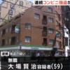 大場賢治の顔画像は?JR三田駅コンビニ連続強盗の動機はパチンコ
