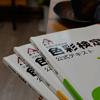 九州福岡で色彩検定対策や色彩学の勉強を始めたい方へのおすすめ情報