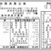 タカラベルモント株式会社 第68期決算公告