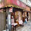 【新橋】台湾料理 香味 の魯肉飯と麻油鶏麺でしょう