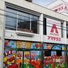 9月3日(火) 横浜市保土ヶ谷区のアマテラスにて石川典行さんたちが生配信出玉対決を開催とのことです。