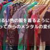 明るい綺麗な色の服を着るようになってからのメンタルの変化。心理的効果とか