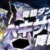 【ヘキサゼオン降臨】壊滅級安定周回パーティ ☆真似が出来ればワンパンクリア!?