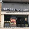 Burger Breakでビッグサイズのハンバーガー