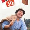 「落語とトークと寅次郎」映画『男はつらいよ』50周年記念特別公演 にいってきました。@よみうり