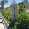 岡崎の穴場スポット⁉️水遊びが出来る公園🎵