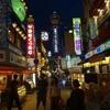 大阪の表と裏。新世界の夜。