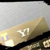 2枚目のクレカ Yahoo! Japanカードで補えた☆ 3つの使い勝手の良さ