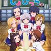 TVアニメ「僕の彼女がマジメ過ぎるしょびっちな件」下ネタ・純愛・コメディー