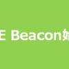 LINEマンガがビーコン(beacon)利用で新しい立ち読み開始?